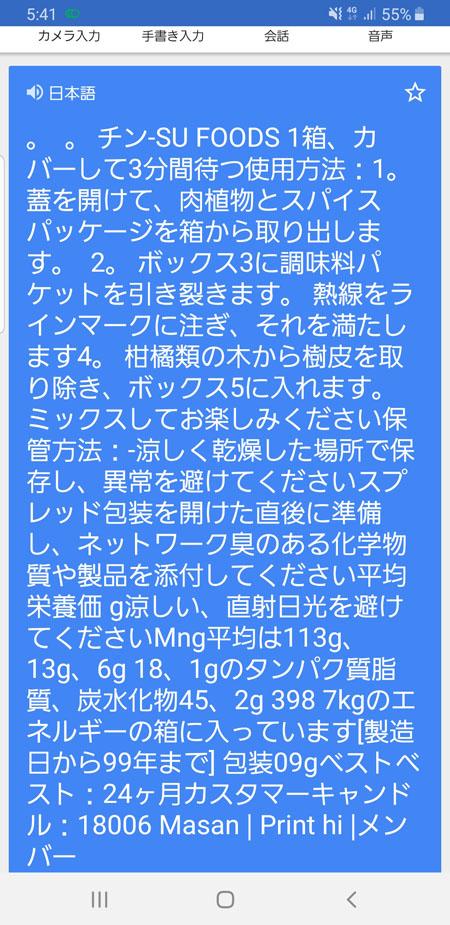 カップラーメン翻訳2