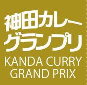 神田カレーグランプリロゴ