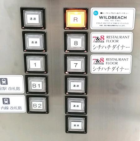 ワイルドビーチエレベーター2