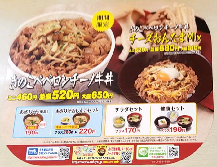 すき家ペペロンチーノ牛丼メニュー