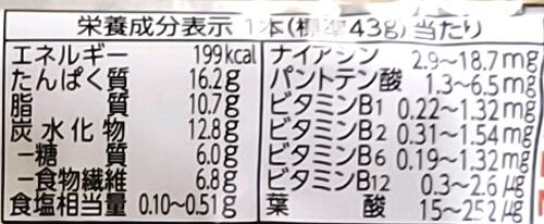 新in bar プロテイン ベイクドビター成分表