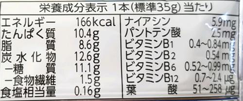 in bar プロテイン ベイクドチョコ成分表