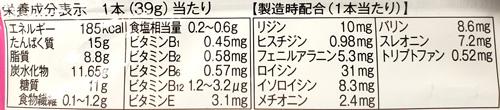 一本満足プロテインストロベリー成分表