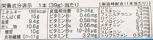 一本満足プロテインヨーグルト成分表
