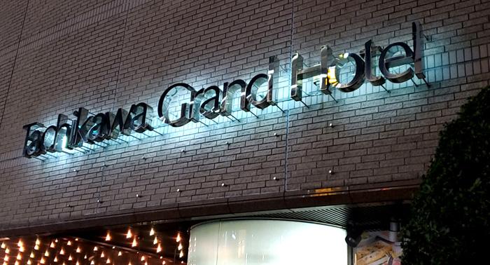グランドホテル外観