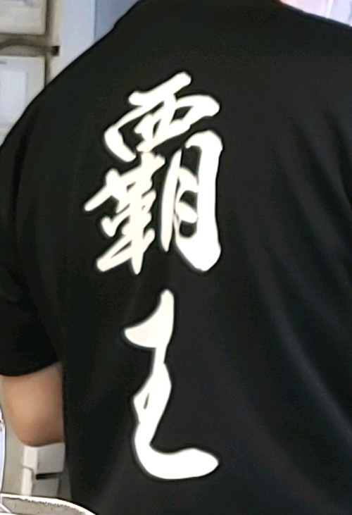 覇王 Tシャツ