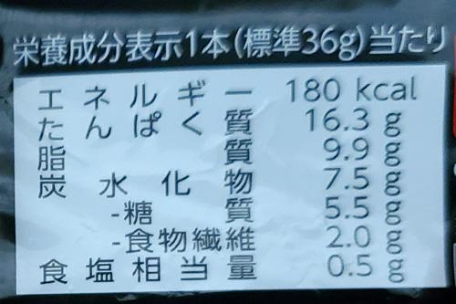 マツキヨプロテインバービターチョコレート成分表