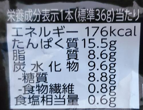 マツキヨプロテインバーチョコレート成分表
