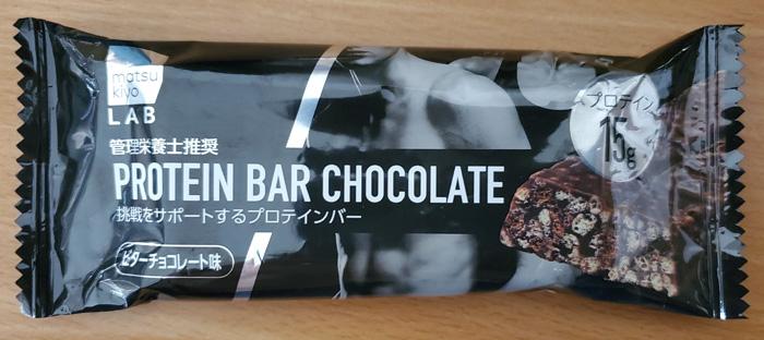マツキヨプロテインバービターチョコレート
