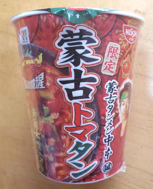 中本トマト パッケージ