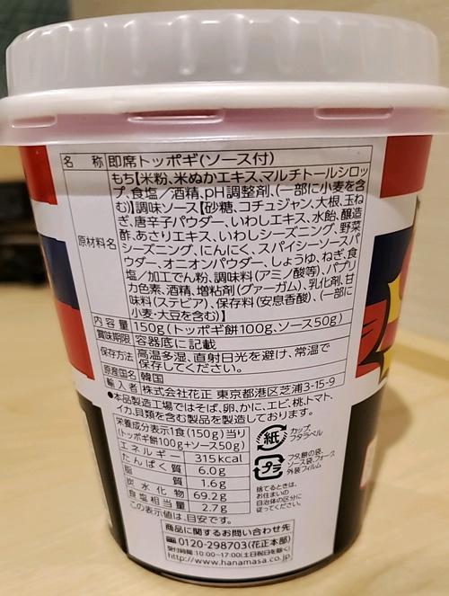 トッポキカップ成分表