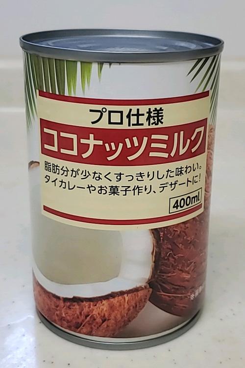 レッドカレーココナッツミルク